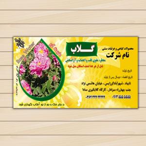فایل آماده چاپ برچسب عرقیات گیاهی گلاب