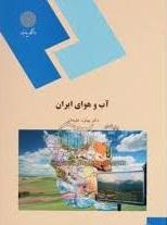 پاورپوینت کتاب آب و هوای ایران تالیف دکتر بهلول علیجانی
