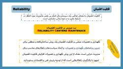 پاورپوینت نگهداری و تعمیرات مبتنی بر قابلیت اطمینان (RCM)